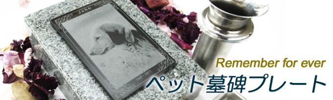 pet-boseki-image