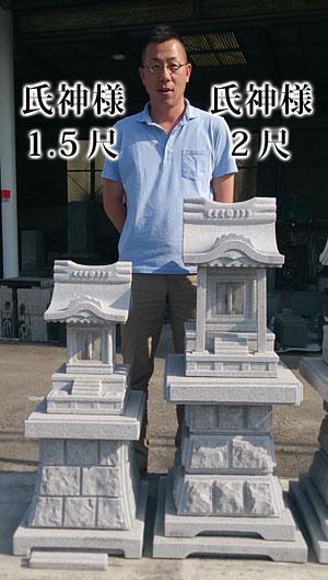 ujigamisama2015