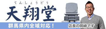 群馬県で墓石・霊園を探すなら天翔堂(高崎市の石材店)へ