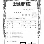 高崎市営八幡霊園の工事申請に一番大事なものは何!?