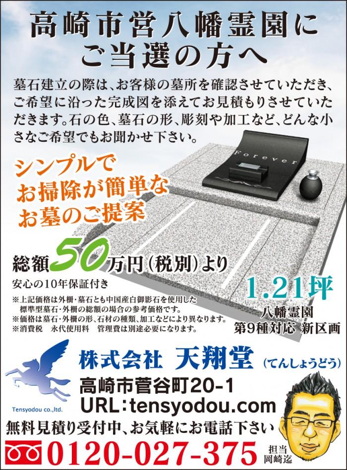 160911_天翔堂様2