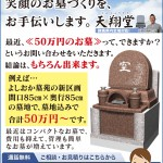 今日は、群馬県で墓地込み50万円のお墓の紹介です。