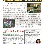 今日は、天翔堂新聞10月号が出来上がりましたので、是非ご覧くださいませ。
