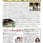 天翔堂新聞11月号が出来上がりました。