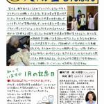2018年(平成30年)明けましておめでとうございます。天翔堂新聞1月号が完成しましたので、ご覧ください。