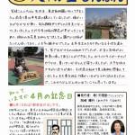 2018年4月号天翔堂新聞が出来上がりましたので、ご覧ください。