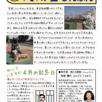 天翔堂(2018年04月号)修正版-1