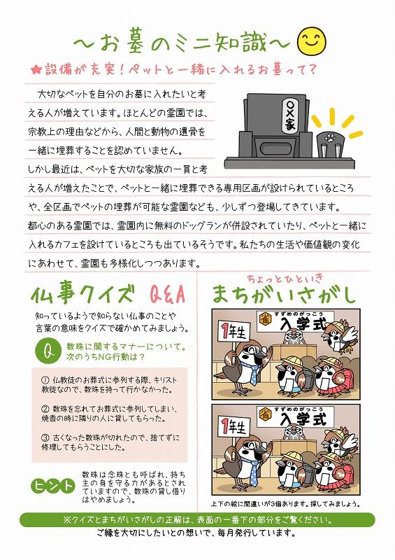 天翔堂(2018年04月号)修正版-2