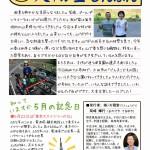 群馬県の石材店 天翔堂の天翔堂新聞2018年5月号が、完成しましたのでご覧ください。