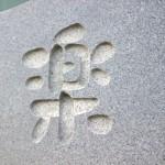 最近のお墓の文字 群馬県伊勢崎市