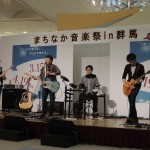 3月5日に高崎市のイオンで街中音楽祭があります。