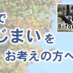 富岡市にありますお墓の解体でお問い合わせいただきました。