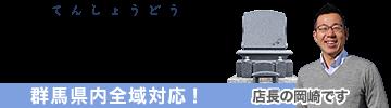 群馬県で墓石・霊園なら、安心価格の天翔堂(高崎市の石材店)