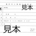 高崎市営八幡霊園での工事申請を提出すると、工事許可証が発行されます。
