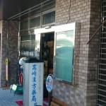 高崎市田町の漢方屋さんへ追加戒名彫りの件でお伺いして、近くの善念寺様へ寄ってみました。