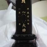 今日は、高崎市金古町のお客様にお位牌を届けに行ってきました。