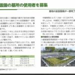 広報高崎に八幡霊園の分譲記事が掲載されました。