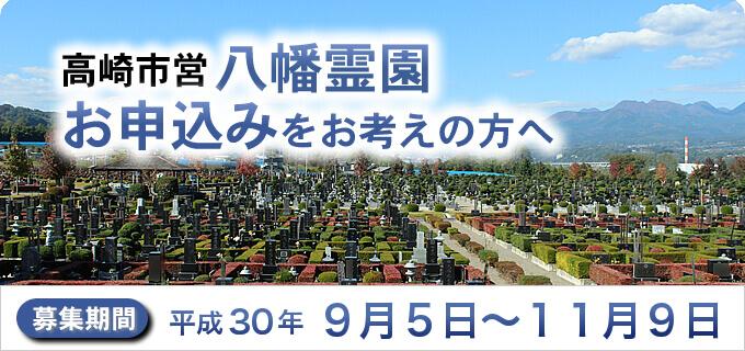 takasakishi-hachimanreien01-2018