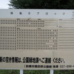 前橋市営嶺霊園に行ってきました。