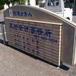 高崎市にて石の看板設置工事をしました。