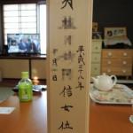 追加戒名彫りのご依頼で、前橋市の日輪寺様に行ってきました。