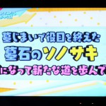 今日は、テレビ朝日の「ソノサキ」で弊社の工事写真が使用されました。