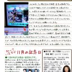今日から、毎月、天翔堂新聞を発行します。