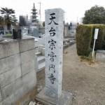 今日は前橋市箱田町の常円寺様にて、追加戒名彫りです。
