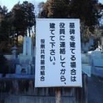 今日は群馬県北群馬郡榛東村にて、追加戒名彫りの打ち合わせです。