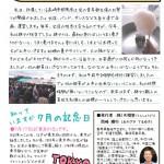 今日は、7月号の天翔堂新聞が、出来上がりましたのでご覧ください。