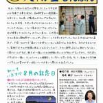 8月号 天翔堂新聞が出来上がりましたので、是非ご覧ください。