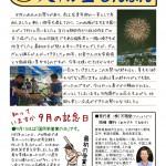 今日は、天翔堂新聞9月号が出来ましたのでご覧ください。