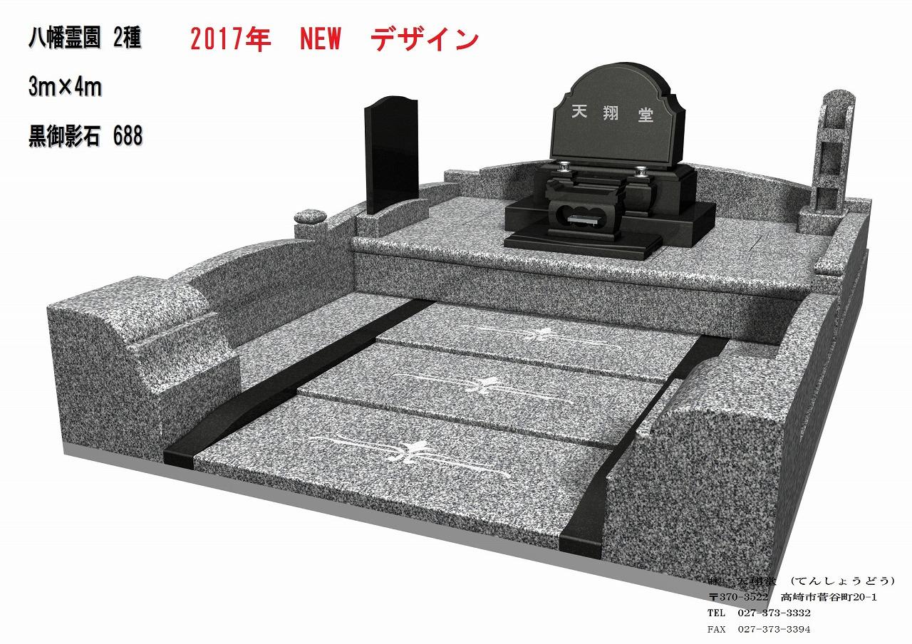 八幡霊園 2種 2017 4-5-0