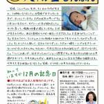 天翔堂新聞12月号が出来上がりましたので、是非是非ご覧くださいませ。