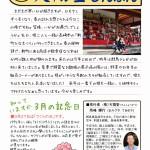 2018年3月号の天翔堂新聞が出来上がりましたので、ご覧ください。