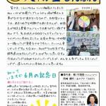 2018年、天翔堂新聞6月号が出来上がりました。今回は、GGGフェスのバンド演奏についてです。
