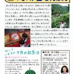 2018年7月号 天翔堂新聞が出来上がりました。
