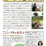 2018年9月号 天翔堂新聞が完成しましたので、是非ご覧ください。