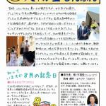 2018年8月号 天翔堂新聞が完成しましたのでご覧ください。