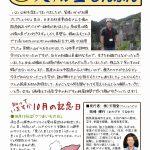 高崎市の石材店 天翔堂新聞2018年10月号です。