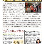 2018年11月号 天翔堂新聞が出来上がりました。