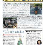 天翔堂新聞 2018年12月号が完成しました。是非ご覧ください。