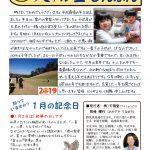 天翔堂新聞2019年1月号が出来上がりました。是非是非ご覧くださいませ!