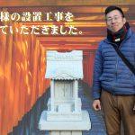 2尺標準型氏神様を、町田市にて取り付けました。