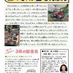 天翔堂新聞2019年3月号が出来上がりました。是非、ご覧ください。