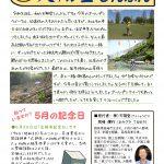 〔群馬県高崎市の墓石専門店〕天翔堂新聞5月号が出来上がりました。是非、ご覧ください。