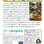 天翔堂新聞6月号が出来上がりました。是非、ご覧ください。