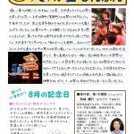 ㈱天翔堂の天翔堂新聞2019年8月号が出来上がりました。是非、ご覧ください。