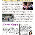 天翔堂新聞2019年(令和元年)9月号を作成しましたので、是非ご覧ください。