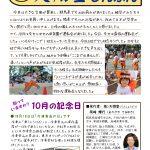 令和元年10月号天翔堂新聞が完成しましたので、ご覧ください。